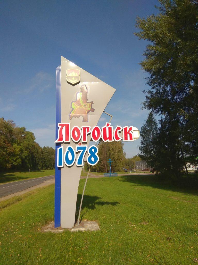 Ремонт бытовых холодильников на дому в Логойске