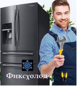 Ремонт холодильников Фиксхолод